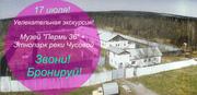 Музей «Пермь-36» Гулаг + Этнопарк реки Чусовой!